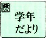 title_gakunen.jpg (12943 バイト)