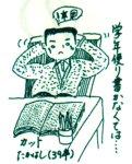 Tayori_s.jpg (8231 バイト)