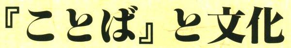 KOTOBA.JPG (15318 バイト)