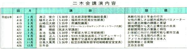 nimokukai.jpg (35371 バイト)
