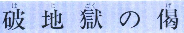 HAJIKOKU.JPG (18078 バイト)