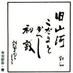 Sho_s.jpg (6915 バイト)