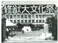Bunkasai_s.jpg (11899 バイト)