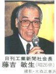 hujiyoshi_s.jpg (6269 バイト)