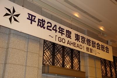 sokai2012-01.JPG