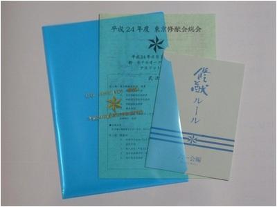 sokai2012-06.jpg