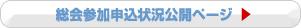 総会参加申込状況公開ページ